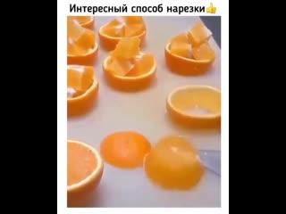 Интересный способ нарезки апельсина