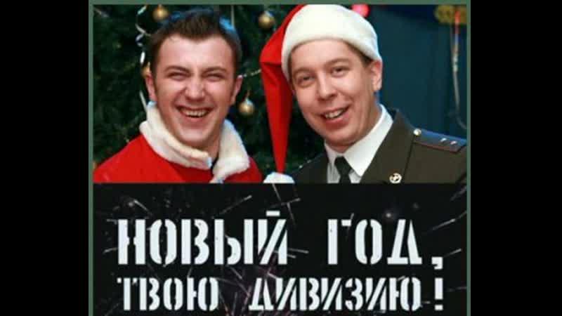 Солдаты. Новый год, твою дивизию!, музыкальный, комедия, Россия, 2007
