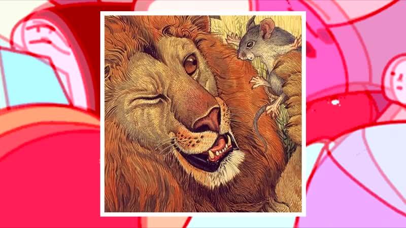 Добрый кот сказка Лев и мышь