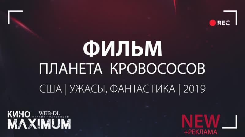 Кино Планета кровососов 2019 MaximuM