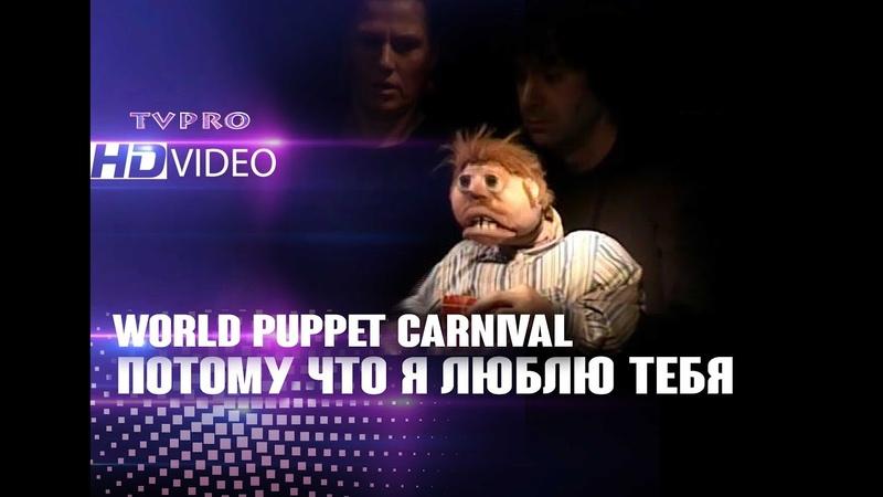 World Puppet Carnival Норвегия Потому что я люблю тебя