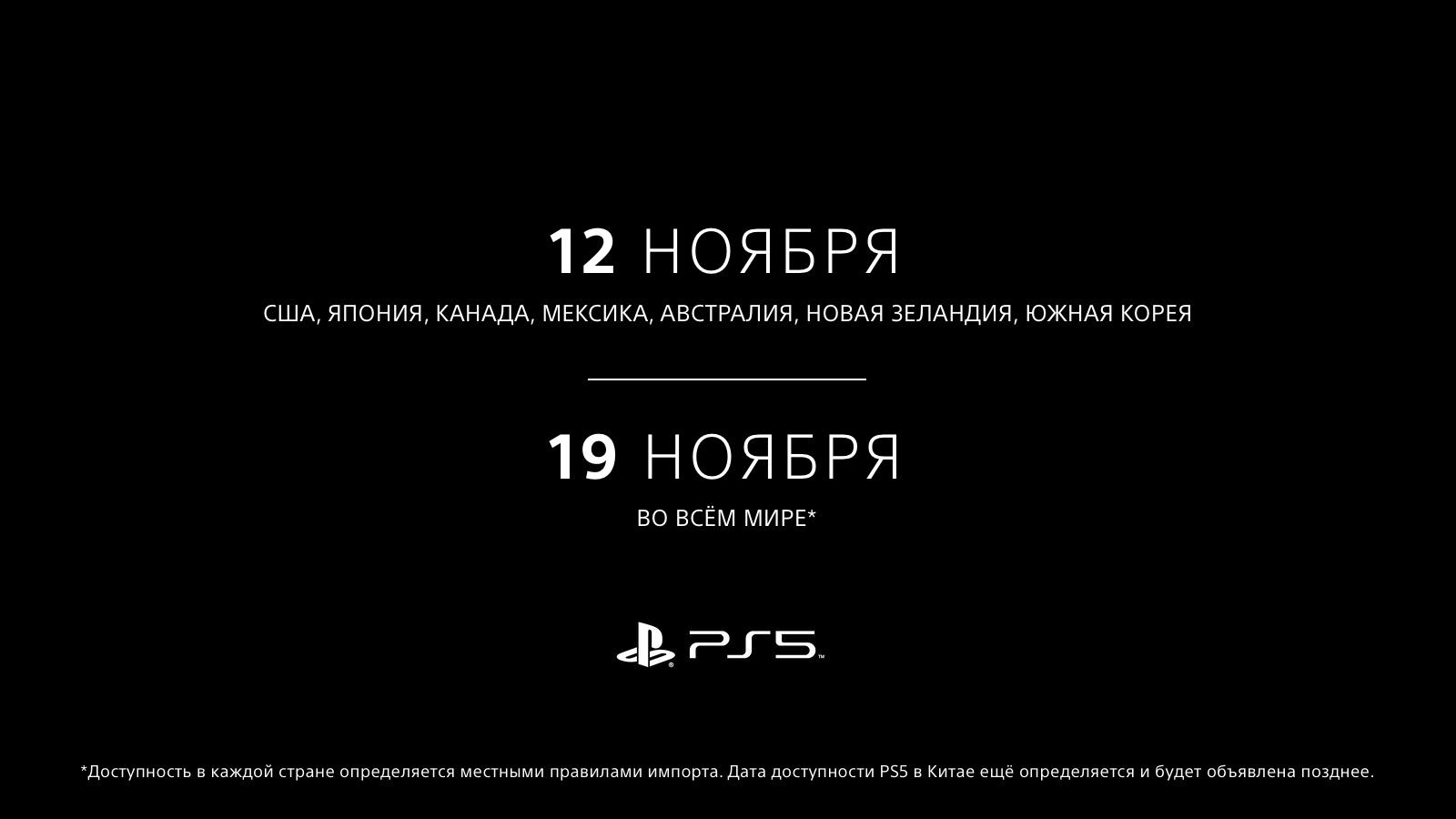 Даты запуска PlayStation 5