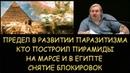 Н.Левашов Предел развития паразитизма. Кто построил пирамиды а Марсе и в Египте. Снятие блокировок