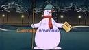 Снеговик почтовик Советские мультики Старые мультфильмы Мультики для маленьких Мультики