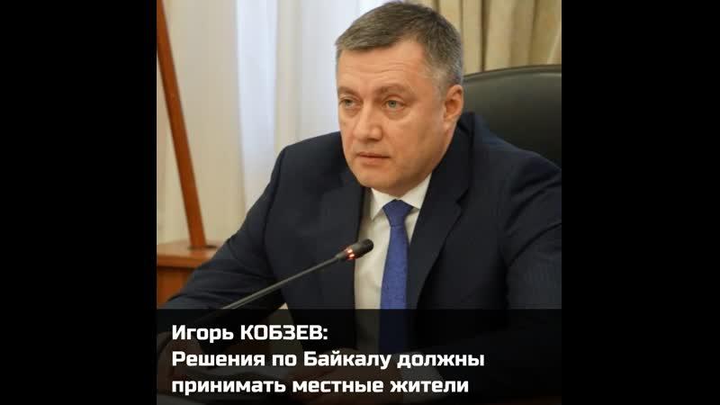 Игорь КОБЗЕВ Решения по Байкалу должны принимать местные жители