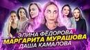 NEWS ДАША КАМАЛОВА МАРГАРИТА МУРАДОВА ЕЛЕНА864 ЭЛИНА ФЕДЕРОВА ЛЕРА КАМЕНСКАЯ НАТАЛИНА МУА