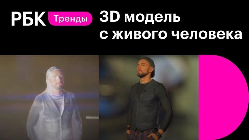 3D фигурки с живых людей Как отсканировать человека и напечатать его 3D модель на практике