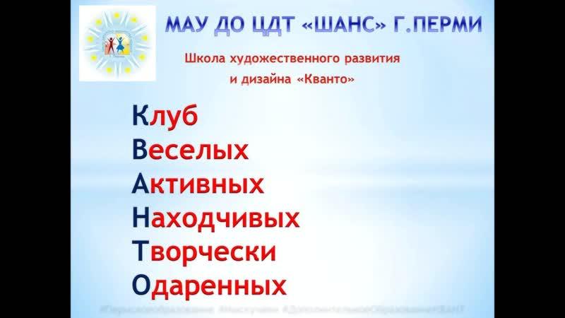 Школа КВАНТО