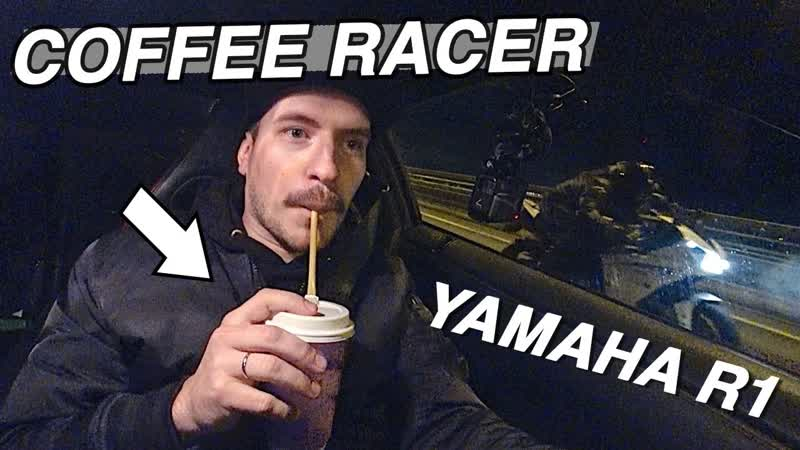 Sergey Stilov БАЙКЕР ВЫЗВАЛ НА ГОНКУ COFFEE RACER GTR vs YAMAHA R1