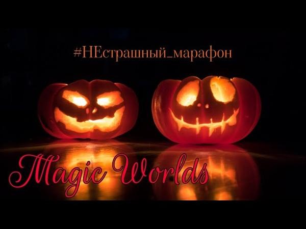НЕстрашный марафон Подведем итоги в день Хэллоуина