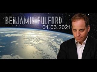 Бенджамин Фулфорд - 1 марта 2021 года