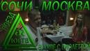 Поездка на поезде с Виолеттой из Сочи в Москву в старом купе. Встречи со зрителями. ЮРТВ 2020 469