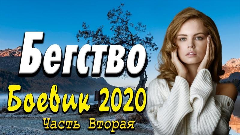 Отличное кино про доблесть Бегство От Смерти Русские боевики 2020 новинки