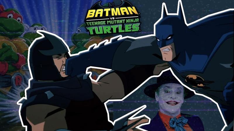 Бэтмен против Tmnt Мульт мечты для стареющих задротов