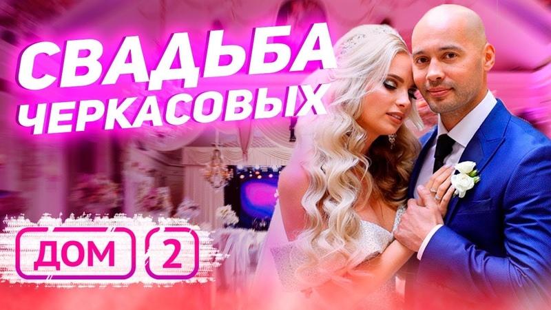 Свадебный танец Черкасовых , Свадьба Андрея Черкасова Дома-2