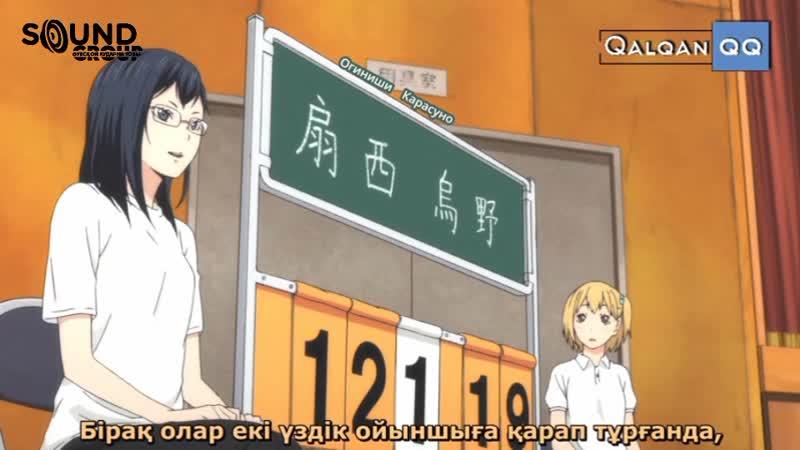 Волейбол 2 маусым 3 бөлім
