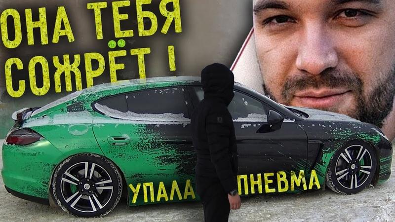 Панамера Жекича Дубровского Сдох мотор Упала пневма Синдикат нас сделал