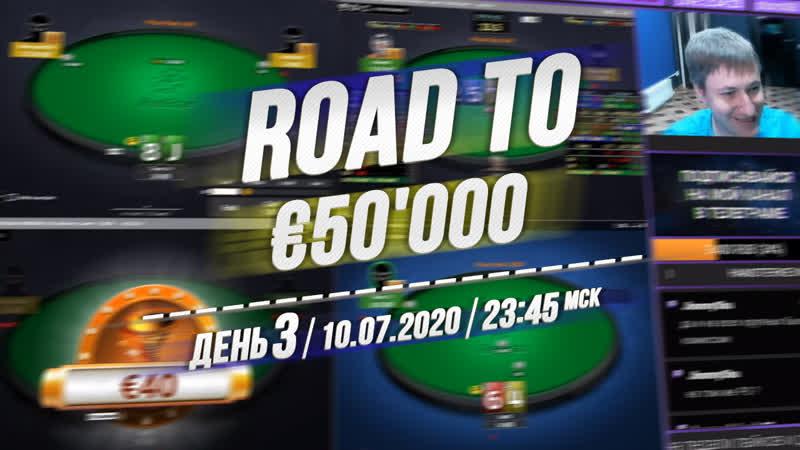 ROAD TO €50000 ️ День 3 ️ 10.07.2020 ️ 2345 msk ️
