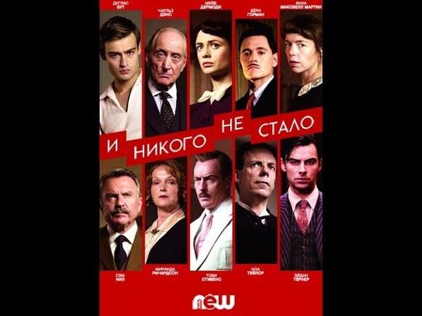 И никого не стало 2 серия триллер драма детектив Великобритания