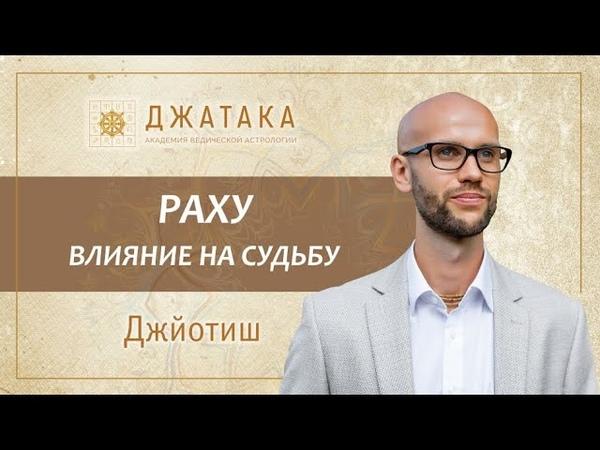 Раху в ведической астрологии Джйотиш Планетный марафон Академия Джатака Дмитрий Бутузов