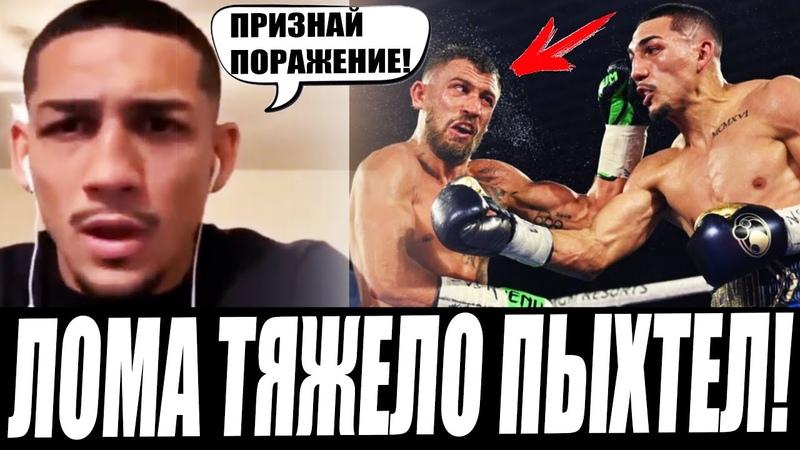 Лопес я выходил против Ломаченко с ТРАВМОЙ! В 12 раунде он ПЫХТЕЛ! Гассиев ждет бой Усик - Гассиев!