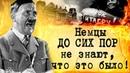 Гитлер был вне себя от ярости! 1941 Бомбовый удар по Берлину! Великая отечественная война