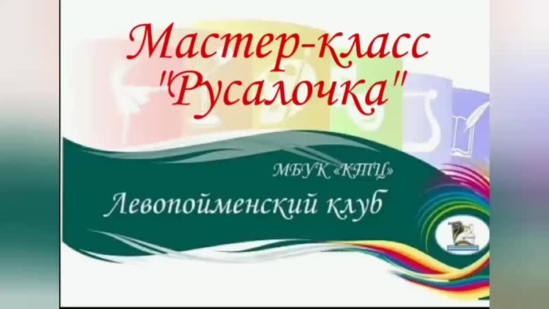 Мастер класс Русалочка