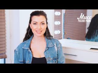 Маша Вебер приглашает тебя принять участие в конкурсе красоты  Мисс Русское Радио 2020