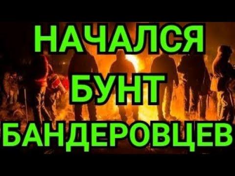 Начался бунт на Западной Украине! Бандеровцы штурмуют Правительство