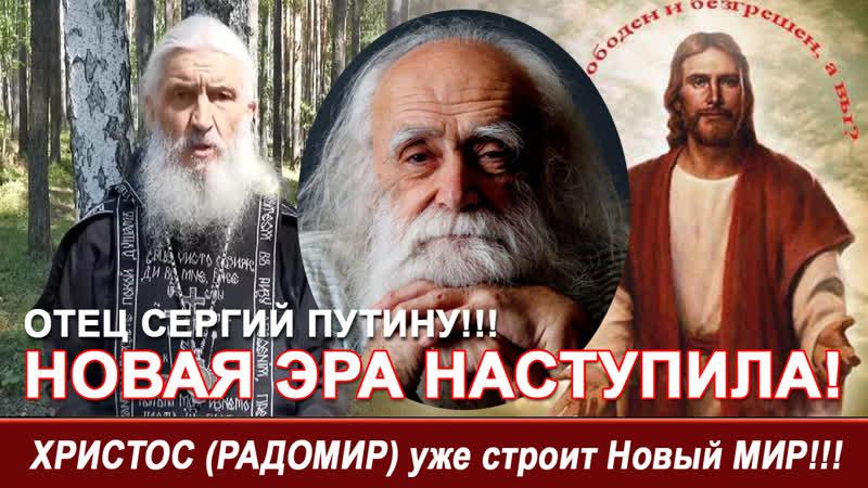 ВАЖНО=ХРИСТОС уже воплощён на ЗЕМЛЕ=Новый Мир Схиигумен Сергий ПРЕДУПРЕЖДАЕТ Путина и Гундяева