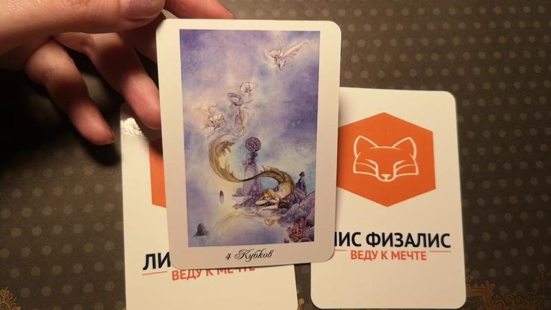 ОВЕН 1 7 ИЮНЯ ТАРО ГОРОСКОП