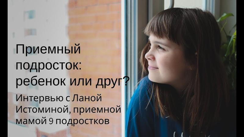 Интервью с Ланой Истоминой