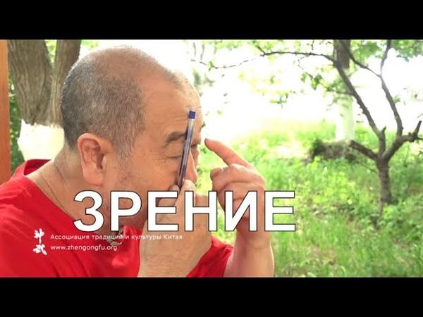 ЗРЕНИЕ Точки для глаз Му Юйчунь о здоровье глаза