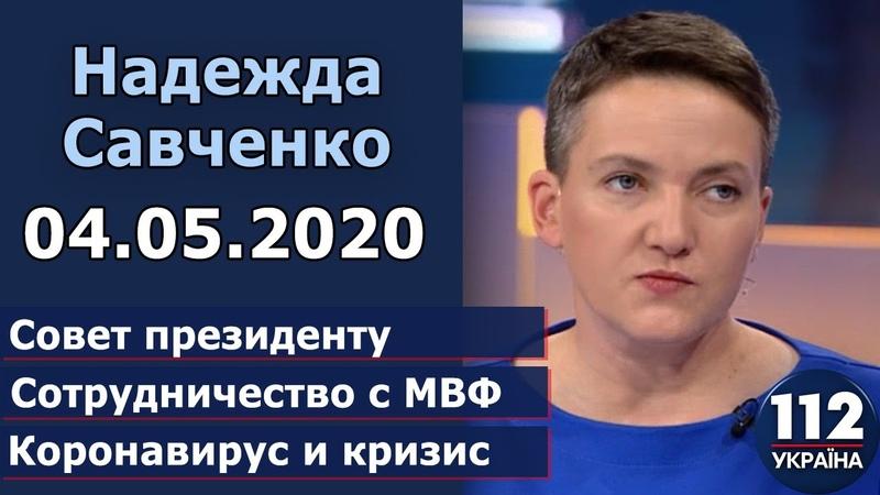 Надежда Савченко в ток шоу Урядовий квартал на 112 04 05 2020
