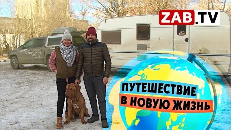Необычное путешествие из Уфы до Владивостока Что подтолкнуло семью Ахметовых на такую авантюру