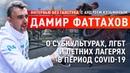 Летние лагеря, экстрим-парк «Урам» и ЛГБТ-движение / Дамир Фаттахов - Интервью без галстука