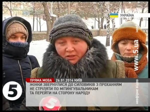 Заворушення в Києві Жінки звернулися до силовиків