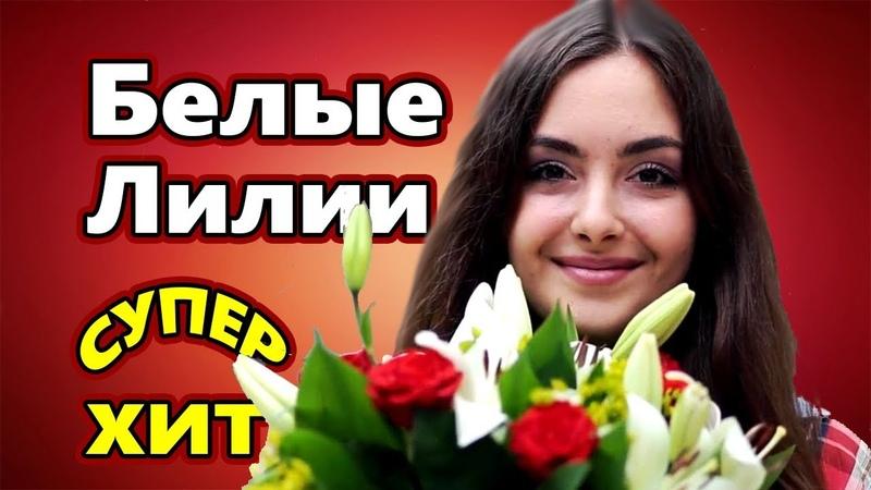 Обалденно Красивая Песня БЕЛЫЕ ЛИЛИИ Сергей Орлов