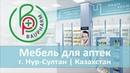 Мебель для аптек в Нур-Султане - аптечная мебель от производителя