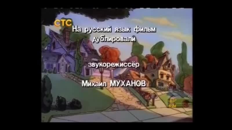 Все титры Гуфи и его команда 1992 2007