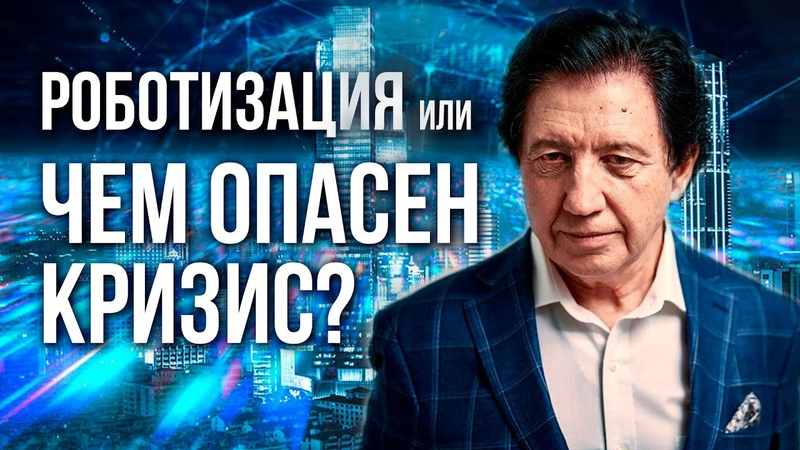 Анатолий Некрасов Чем опасен кризис - роботизация и компьютеризация