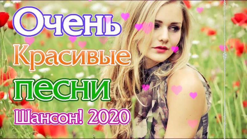 Сборник песни Нереально красивый Шансон! года 2020💖Зажигательные песни! 2020 💖 Топ песни Июнь 2020