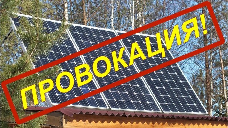 🌞 Солнечные панели Как сделать дешёвую и эффективную солнечную электростанцию Лайфхак подключения✅