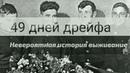 49 дней дрейфа Невероятная история выживания советских солдат!