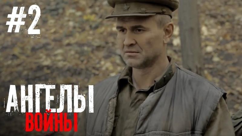 Ангелы войны Серия 2 Фильм про войну Angels of war Episode 2 With English subtitles