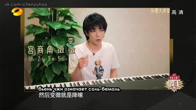 [rus sub] Урок от учителя музыки Хуа Ченьюй (Singer2020 ep7)