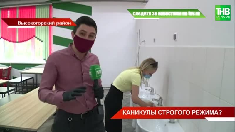 Каникулы строгого режима: ждёт татарстанских детей в оздоровительных лагерях - ТНВ