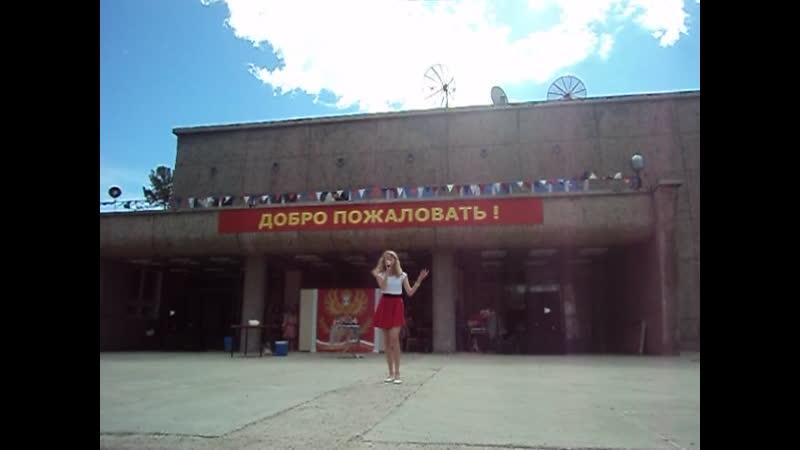 2016 08 06 День города дети Азанова Яна В двух шагах от мечты