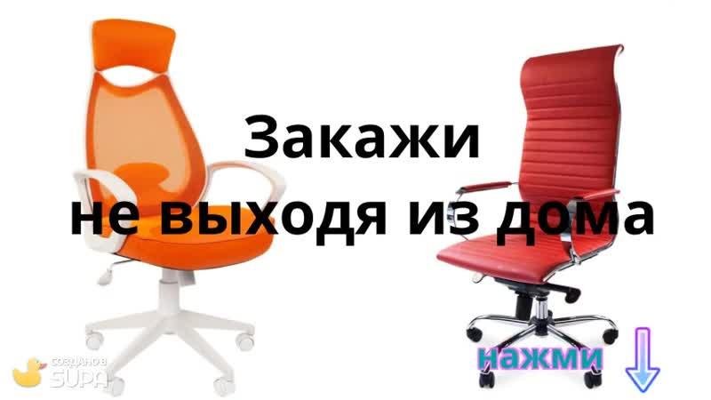 Скидка 15% на все кресла