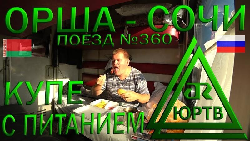 Из Орши в Сочи на поезде №360 Калининград - Адлер купе с трёхразовым питанием от РЖД. ЮРТВ 2019 428
